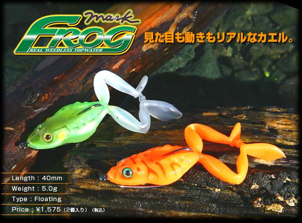 http://somanyfish.free.fr/blog/frog/107_main.jpg